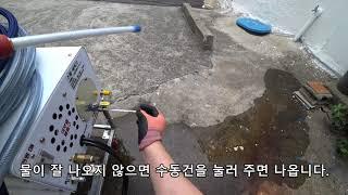 스팀세차기 석회 청소법