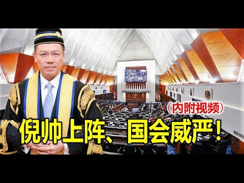 倪帅上阵、国会威严!(Nga Kor Ming 倪可敏) Youtube