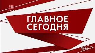 """""""Главное сегодня"""" (Студия-41/Продвижение, 9.06.2020)"""