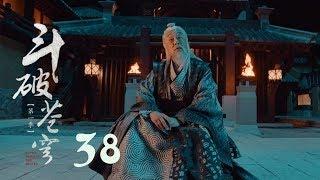鬥破蒼穹 38 | Battle Through the Heaven 38【DVD版】(吳磊、林允、李沁、陳楚河等主演)