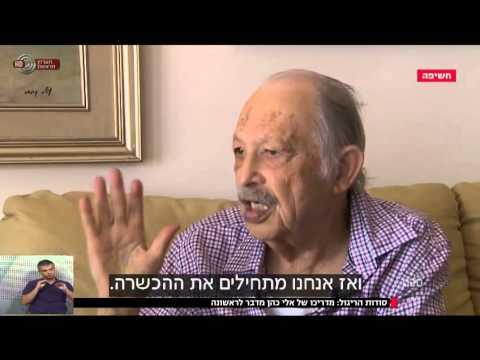 מבט עם יעקב אילון - לראשונה: סיפורו של איש המוסד שהיה מדריכו של אלי כהן