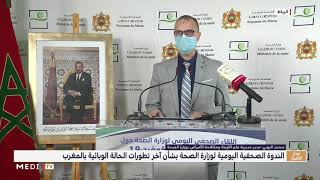 تحميل فيديو فيروس كورونا بالمغرب .. الحصيلة ترتفع إلى 7577 حالة إصابة مؤكدة