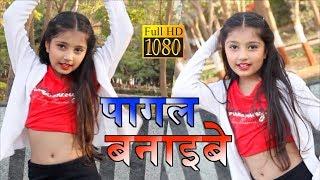 पागल बनाइबे Pagal Banaibe | Dabangg Sarkar | Khesari Lal Yadav & Priyanka Singh Dance video