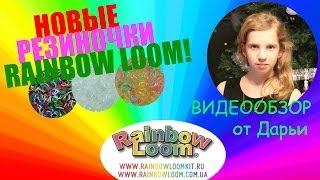Обзор на новые резиночки Rainbow Loom