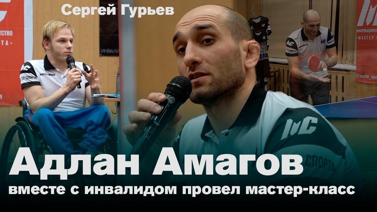Адлан Амагов и Серьгей Гурьев. Семинар в Москве