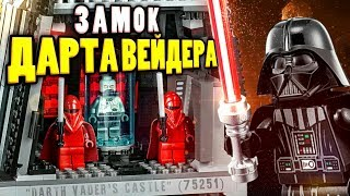 Лего Замок Дарта Вейдера - LEGO Star Wars 75251 - Разбор и Мнение