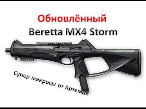 макрос на беретта сх4 шторм