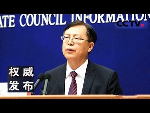 《权威发布》 20180417 国务院新闻办新闻发布会   CCTV LIVE