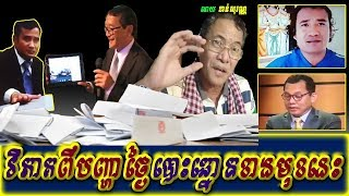 Khan sovan - Think about election in Khmer soon, Khmer news today, Cambodia hot news, Breaking news