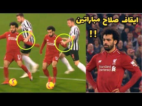 شاهد حقيقة ايقاف محمد صلاح مباراتين و السبب !!