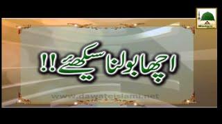 Acha Bolna Seekhiye - Haji Abdul Habib Attari - Short Bayan