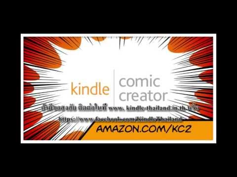 kindle comic3