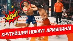 КРУТЕЙШИЙ НОКАУТ АРМЯНИНА! Давид Бархударян vs Еркинбек Инжель.