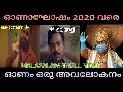 Download ഓണാഘോഷം ഒരു അവലോകനം |Mallu Trolls 2k20|ഓണം ട്രോൾ |ഓണം troll|Onam troll