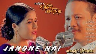 Jano Ne Nai I First Ever Duet of Manas Robin & Subasana Dutta I Rajdweep I Bauli Mur Priya