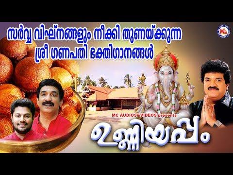 സർവ്വ വിഘ്നങ്ങളും നീക്കി തുണയ്ക്കുന്ന ശ്രീഗണപതി ഭക്തിഗാനങ്ങൾ   Ganapathi   Hindu Devotional Songs