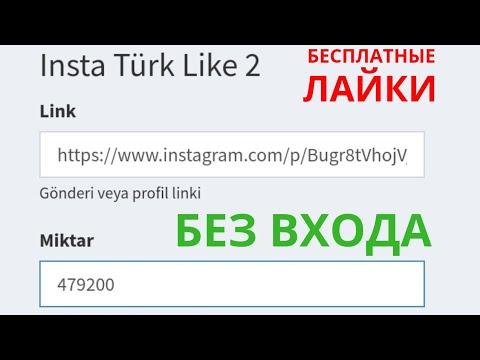 Накрутка лайков Инстаграм / Как накрутить лайки на Инстаграм