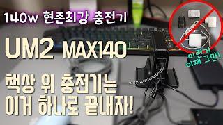 140w 현존최강 USB PD 충전기 이거 하나면 충전…