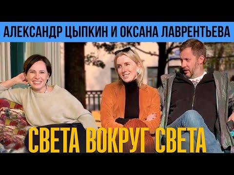 КАК В КИНО: Цыпкин, Лаврентьева, Виторган и другие о скрытой жизни светской Москвы