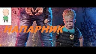 """Дядя Вася о фильме """"Напарник"""""""