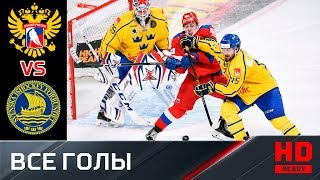 10.11.2018 Россия - Швеция - 4:1. Голы. Кубок Карьяла