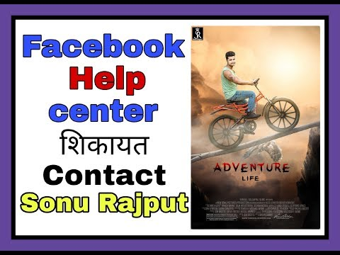 Facebook help center // how to contact me anybody only SR fa