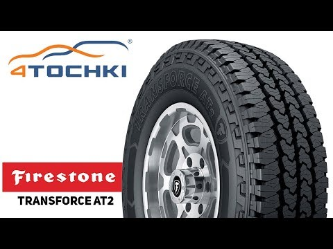 Шины Firestone Transforce A/T2