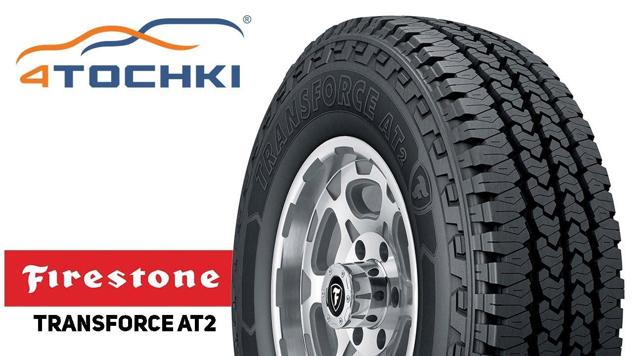 Шины Firestone Transforce A/T2  на 4точки. Шины и диски 4точки - Wheels & Tyres