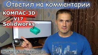 КОМПАС-3D V17 и SOLIDWORKS. ЛИСТОВЫЕ ТЕЛА. ОТВЕТИЛ НА КОММЕНТЫ | Роман Саляхутдинов