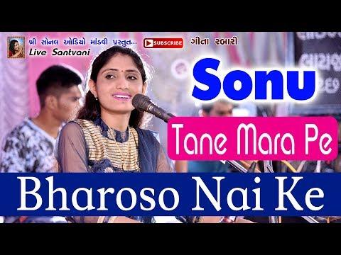 Sonu Tane Mara Pe Bharoso Nai Ke (सोनू सोंग) | Geeta Ben Rabari | Live Dandiyaras | 2017