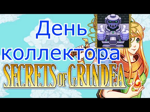 [СТРИМ] Secrets of Grindea (18+) - День КОЛЛЕКТОРА!