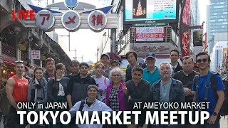 "Ameyoko Market's ""Cheesy"" Meet Up ☆ ONLY in JAPAN GO"
