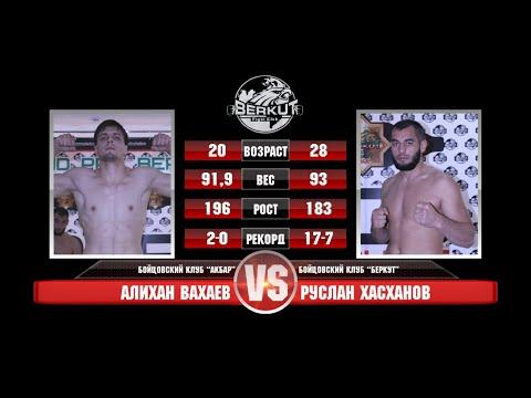 ACB 7: Руслан Хасханов vs. Алихан Вахаев | Ruslan Khaskhanov vs. Alikhan Vakhaev
