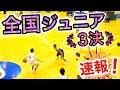 【速報!!】全国ジュニア(中学生) 3位決定戦 ダイジェスト版『無限 No Limit(群…