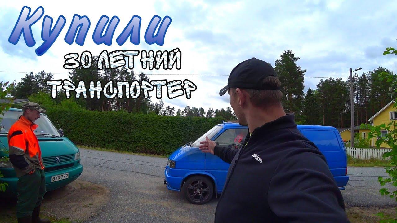транспортер из финляндии