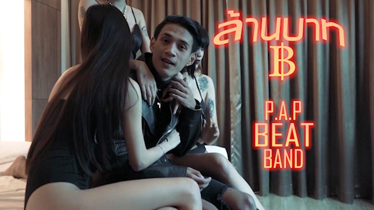 P.A.P BEAT BAND - ล้านบาท (Official MV)