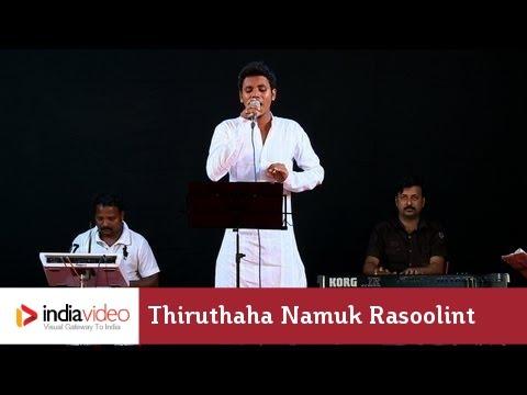 Mappila Paattu - Thiruthaha namuk rasoolinte...