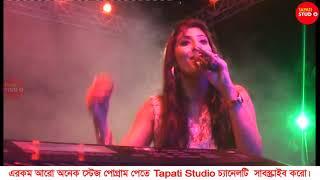Chere dile sonar gour  R To Pabo Na (ছেড়ে দিলে সোনার গৌর)    Video By Tapati Studio