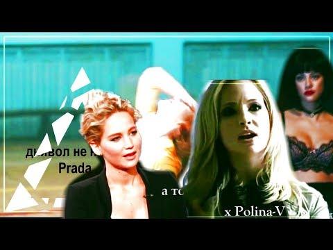 ► Multifemale II Дьявол не носит Prada ...ღ [for Anastasia Forbes]