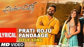Prati Roju Pandaage Title Song Lyrical Video - Sai Dharam Tej | Maruthi | Thaman S