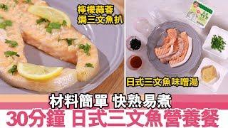 30分鐘 日式三文魚營養餐【煮理人】