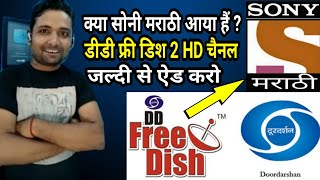 Dd फ्री डिश पे 2 चैनल अभी आये Free dish Latest Update 15 august 2018