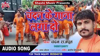Dj Bol Bam song || चंदन के गाना लगा दो || Chandan Rajput || Shashi Music