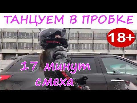 17 МИНУТ СМЕХА ДО СЛЁЗ  ЛУЧШИЕ РУССКИЕ ПРИКОЛЫ 2019  ПРИКОЛЮХА #37