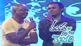 Anoop & Ali Funny Conversation At Oka Laila Kosam Audio Success Meet