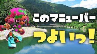 【Splatoon2】このマニューバー...強いっ!【S+実況】 thumbnail