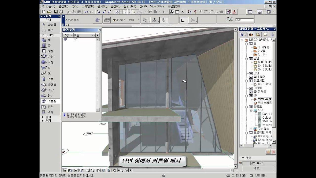 archicad modeling artlantis rendering youtube. Black Bedroom Furniture Sets. Home Design Ideas