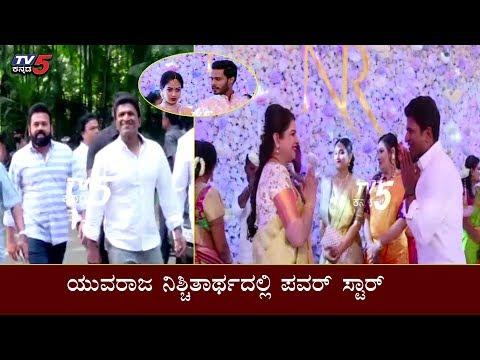 Puneeth Rajkumar Atttends Nikhil Kumaraswamy Engagement   Revathi   TV5 Kannada