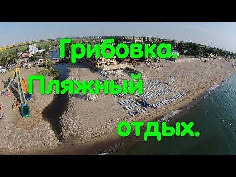 Курорт Грибовка. Море. Пляж. Отдых. Горки. Цены на жилье. Пляжи Одещины. Одесса. Отпуск. Украина.