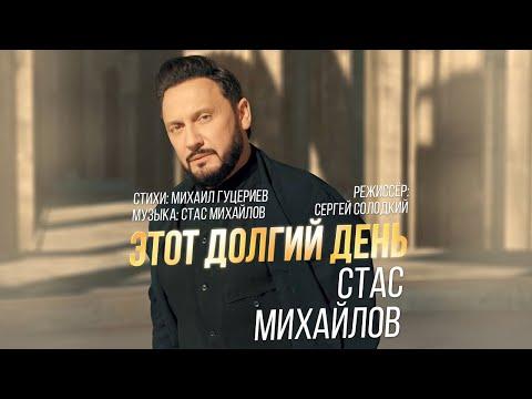 Смотреть клип Стас Михайлов - Этот Долгий День